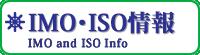 IMO・ISO情報